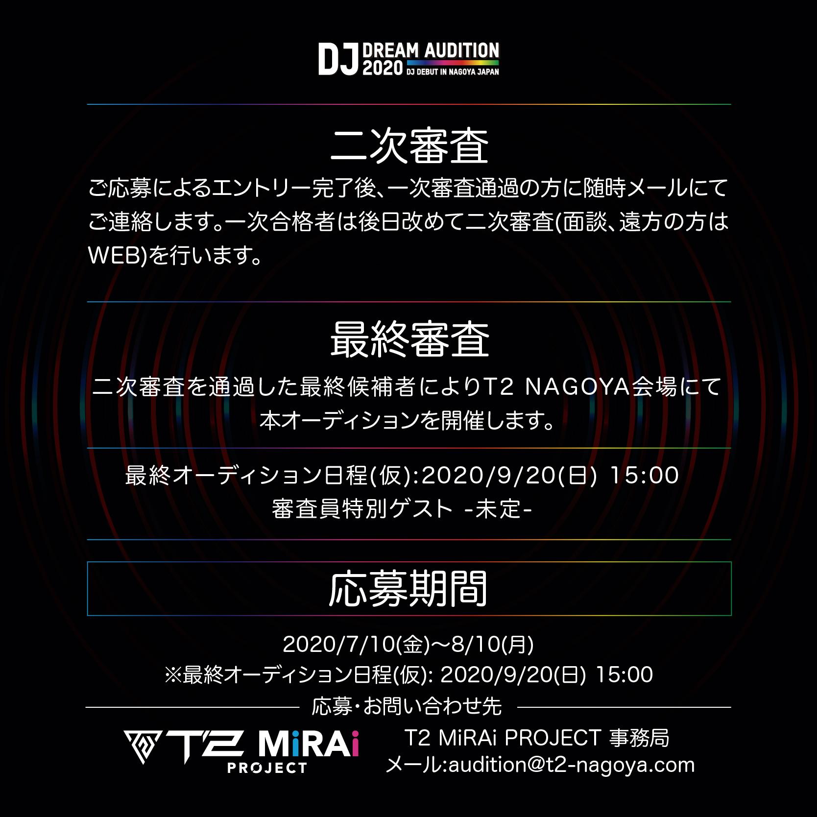 DJ DREAM AUDITION 2020