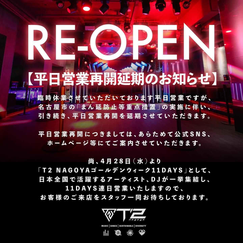 RE-OPEN【平日営業再開のお知らせ】