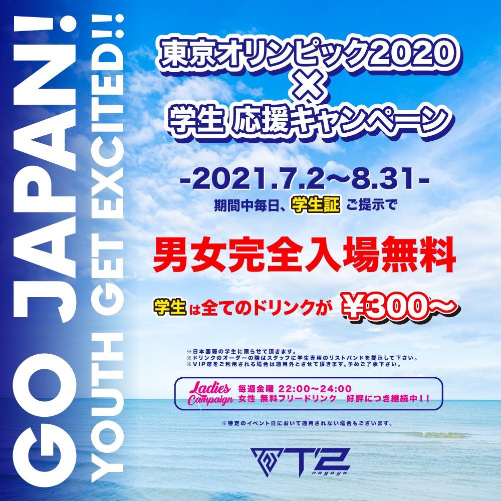 東京オリンピック2020×学生応援キャンペーン